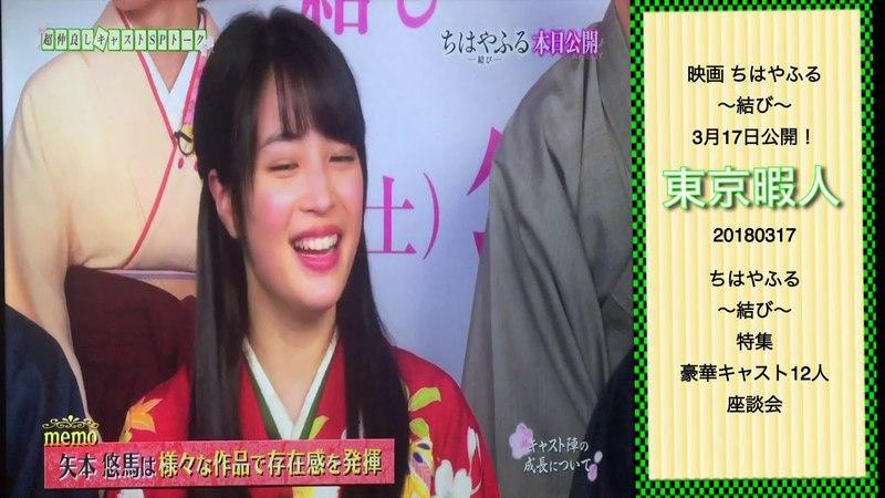 ちはやふる〜結び〜東京暇人20180317