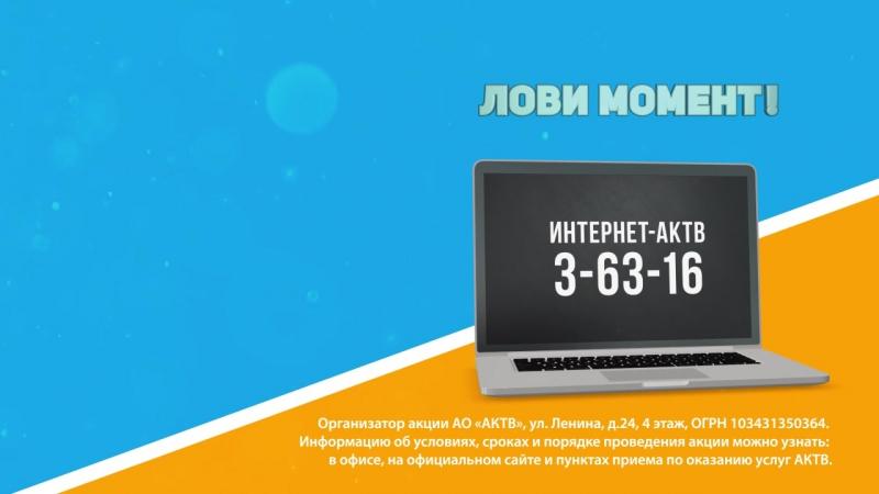 Интернет АКТВ: Лови момент!
