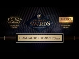 Премии VKLYBE.TV AWARDS - 2017! АКУЛЫ ШОУ-БИЗНЕСА!