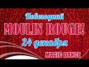 Приглашение на Новогодний вечер коллектива по спортивным бальным танцам Magic dance и Созвездие
