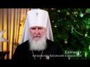 Поздравление митрополита Калужского и Боровского Климента с Рождеством Христовым 2018 г