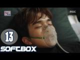 [Озвучка SOFTBOX] Я не робот 13 серия