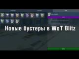 Новые бустеры в WoT Blitz