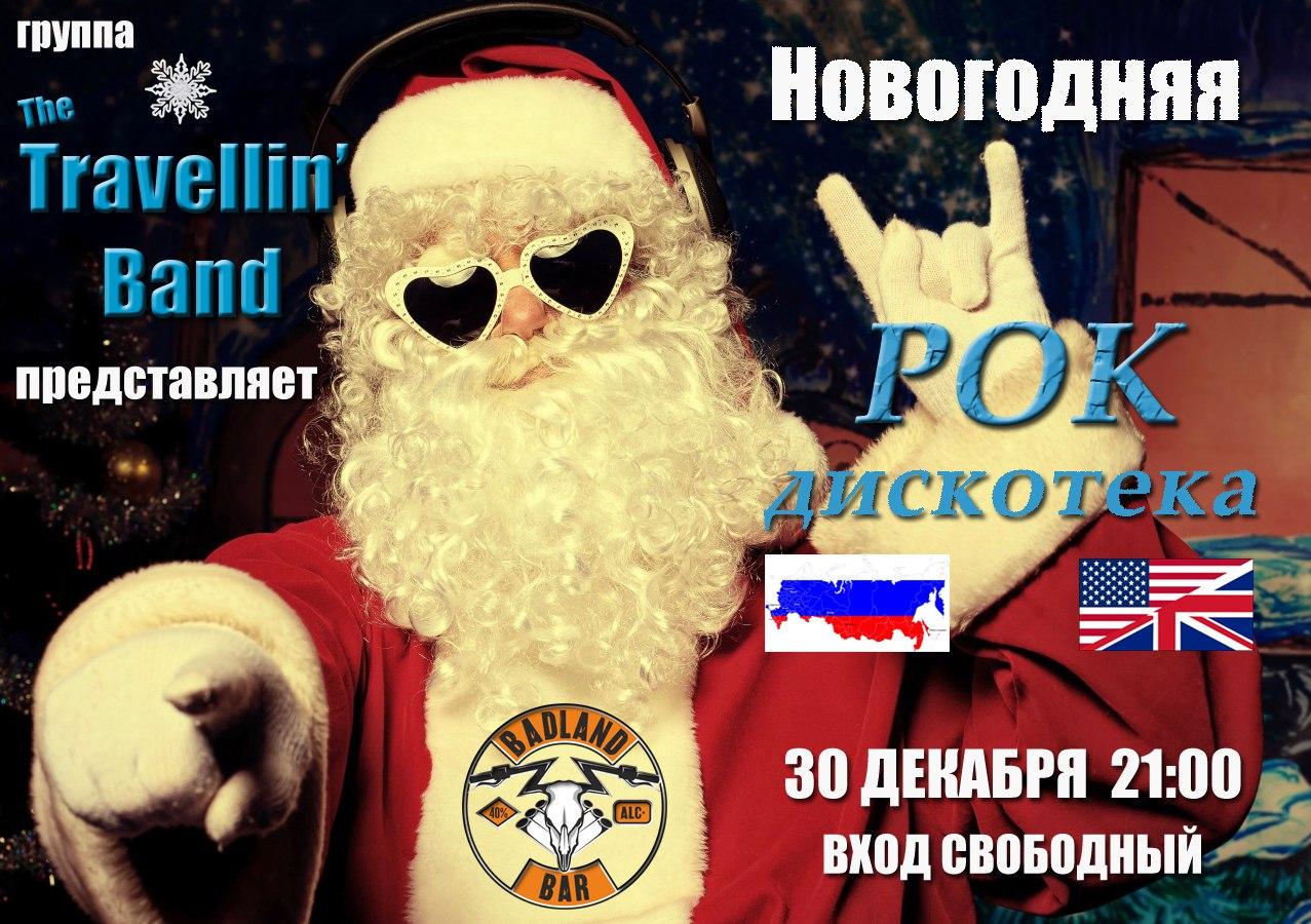 Афиша Ростов-на-Дону 30.12 Travellin' Band / Новогодняя рок-дискотека
