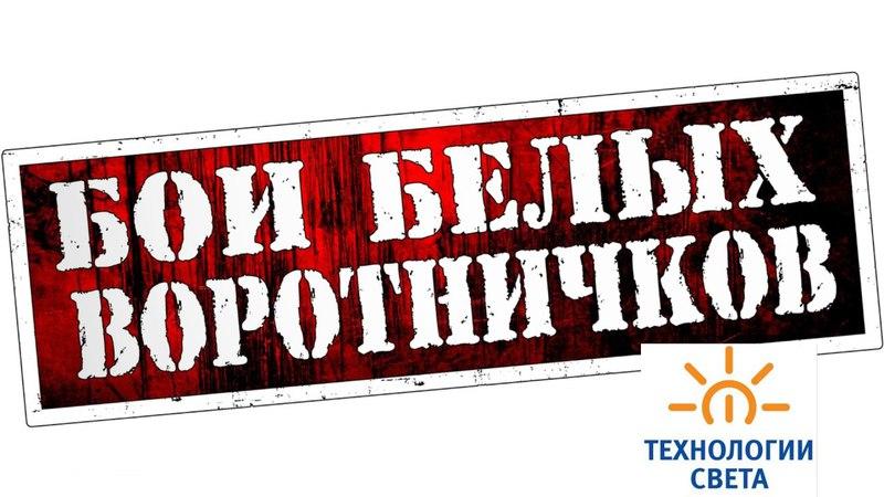 Ростов 3 сезон 1 тур Бои белых воротничков