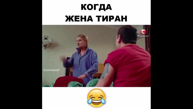 ЖЕНА ТИРАН:) РЖАЧКА