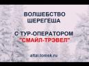 Волшебство Шерегеша с тур-оператором Смайл-Трэвел