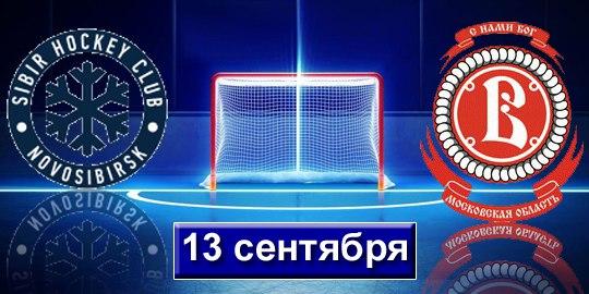 Сибирь (Новосибирск) - Витязь (Подольск) 4:5