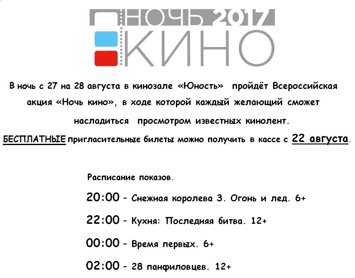 """Акция «Ночь кино» состоится в кинозале """"Юность"""""""