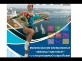 Венец Поволжья 2017 Гимнастическая платформа 9-11 лет