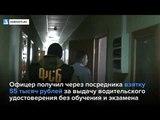 Высокопоставленные сотрудники липецкой ГИБДД были задержаны за взятки