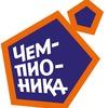 Чемпионика Минск - Футбол для детей от 3-х лет