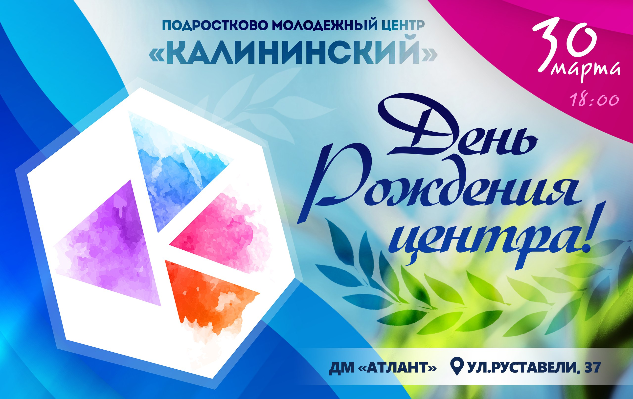 """День рождения ПМЦ """"Калининский"""""""