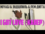 НЕРЕАЛЬНО СПЕЛ MIYAGI & ЭНДШПИЛЬ & РЕМ ДИГГА - I GOT LOVE (КАВЕР - AKEEM)