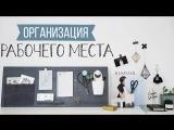 Организация рабочего места [Идеи для жизни]