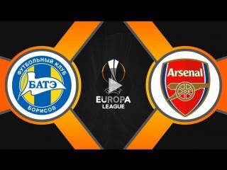 БАТЭ 2:4 Арсенал | Лига Европы 2017/18 | Групповой этап | 2-й тур | Обзор матчаБатэ