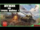 WAR THUNDER  МУЖИК НА ТРОПЕ ВОЙНЫ !