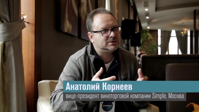Анатолий Корнеев для Высшей школы ресторанного менеджмента