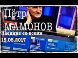 Наедине со всеми. Гость Петр Мамонов. Выпуск от 15.05.2017
