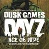 DayZ Standalone - Всё об игре | Dusk Games