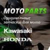 Запчасти на мото. Kawasaki/Honda