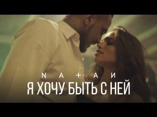 Natan - Я хочу быть с ней (премьера клипа, 2017) Black Star