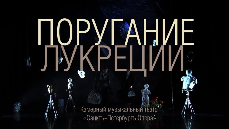 фестиваль ВИДЕТЬ МУЗЫКУ 2017. ПОРУГАНИЕ ЛУКРЕЦИИ
