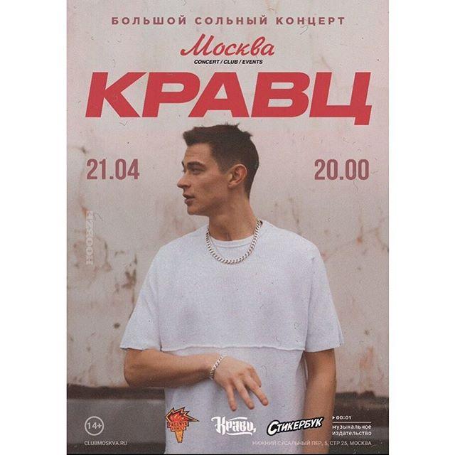 Паша Кравцов | Москва