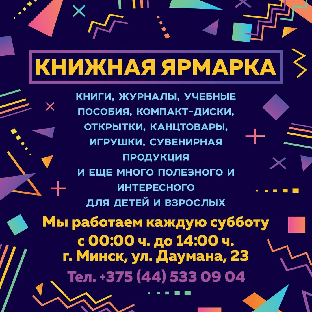 НОЧНАЯ Книжная ярмарка