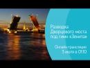 Дворцовый мост разведут под Город над вольной Невой Онлайн трансляция