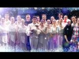 Новогоднее поздравление от балетной труппы. 2018 год.
