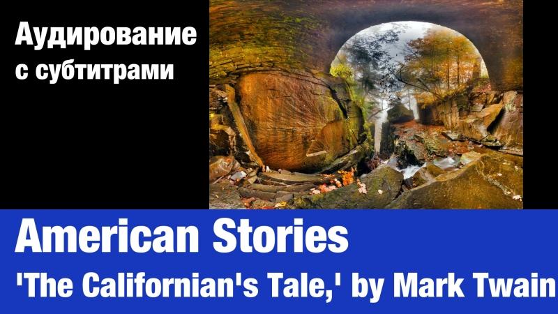 The Californians Tale, by Mark Twain   Суфлёр — аудирование по английскому языку