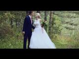 Андрей и Юлия. Наш Свадебный клип. 08.09.2017