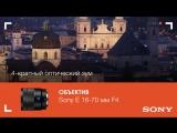 Sony E 16-70