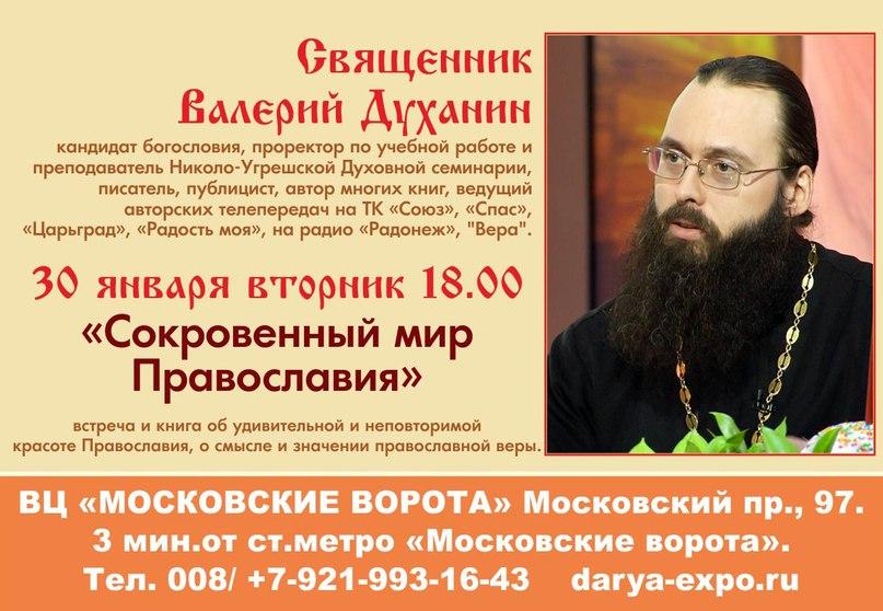 Знакомство православием с духанин валерий