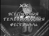 Песня-90 (1-я программа ЦТ, 01.01.1991) 2-е отделение