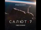 САЛЮТ-7 уже в кино!