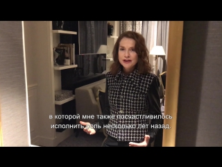 Видеообращение Изабель Юппер для российских зрителей