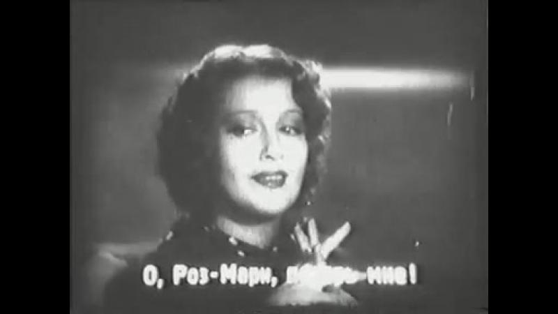 Роз-Мари (США, 1936) фрагмент советской прокатной субтитрованной копии