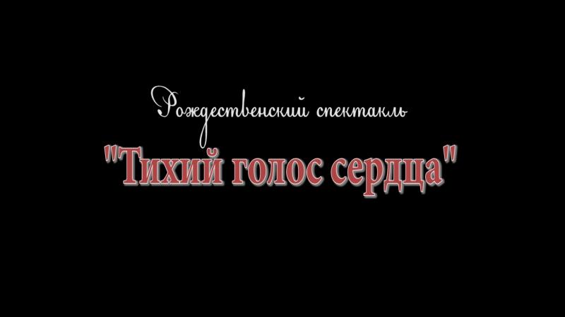 Рождественский спектакль Тихий голос сердца г.Пермь