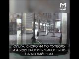 В Москве бомжи учат английский язык к Чемпионату мира по футболу