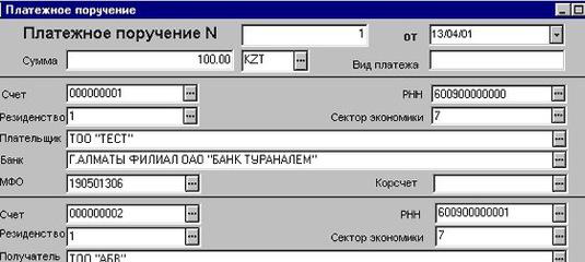Ограбление банк тураналем 2002 год