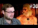 [Kuplinov ► Play] The Witcher 3: Wild Hunt Прохождение ► БАНЬКА ► 30