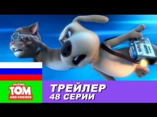 Трейлер - Говорящий Том и Друзья, 48 серия