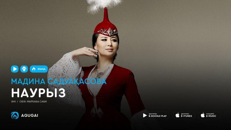 Мадина Садуақасова – Наурыз (аудио)