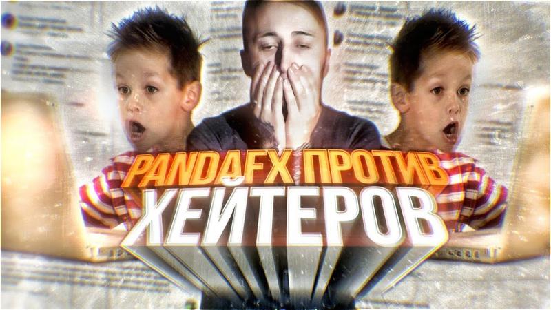 [Pandafx] PANDAFX ПРОТИВ ХЕЙТЕРОВ