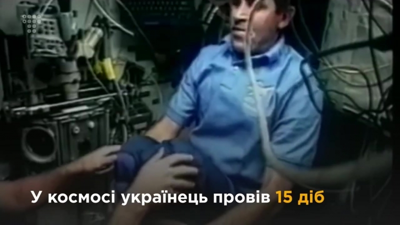 Відійшов у Вічність перший Космонавт незалежної України Леонід Каденюк Українець Космонавт Герой Каденюк Постать_UA