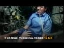 Відійшов у Вічність перший Космонавт незалежної України Леонід Каденюк Українець Космонавт Герой Каденюк Постать UA
