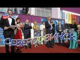 12 июня - День России ★ Первый всероссийский кинофестиваль «За любовь и Отечество» Северодвинск [SV Life]