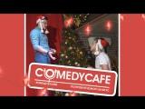 Новогоднее приглашение в Comedy Cafe